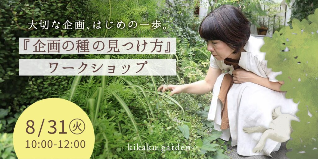 KikakuGarden ブランド